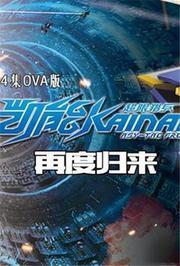 超限猎兵凯能OVA