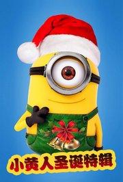 小黄人圣诞特辑