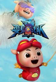 猪猪侠8之变身战队第1季