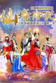 中华成语奇遇记第2季仙境传说精彩集锦