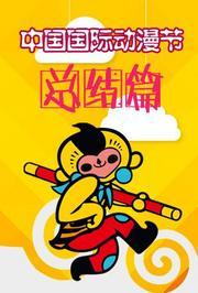 中国国际动漫节总结篇