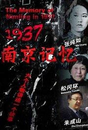 1937南京记忆