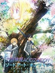 刀剑神域Alicization