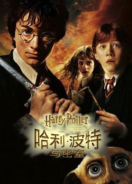 哈利波特与密室