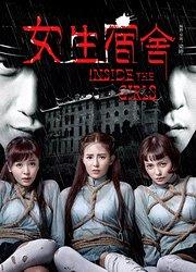 女生宿舍(2014)