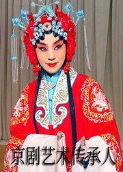 《国韵承传》京剧艺术传承人