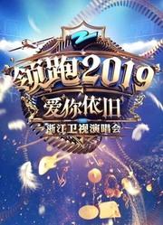 浙江卫视2019跨年演唱会