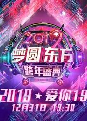 东方卫视2019跨年演唱会