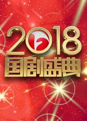 安徽卫视2018国剧盛典