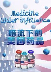 暗流下的美国药品