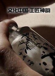 文化中国——工匠神韵