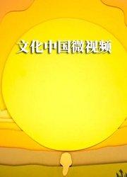 文化中国微视频