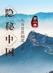 隐秘中国-美丽乡村第2季