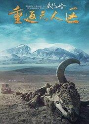 藏北秘岭·重返无人区