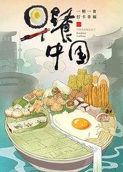 早餐中国第1季