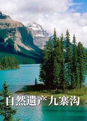 自然遗产九寨沟