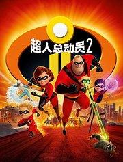 超人总动员2(普通话)