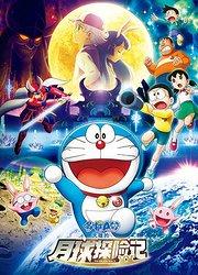 哆啦A梦:大雄的月球探险记普通话版