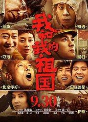 《我和我的祖国》首曝预告中国电影梦之队国庆献礼