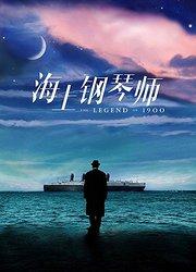 《海上钢琴师》预告片