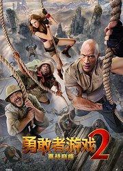 《勇敢者游戏2:再战巅峰》曝定档海报预告奇观升级强森抢滩贺岁