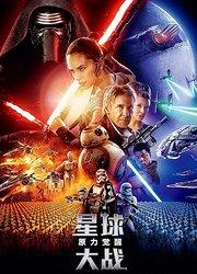 《星球大战:原力觉醒》中文版预告片首度曝光