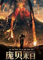 庞贝末日:天火焚城