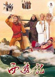 西游记TVB版第二部-普通话版