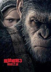 猩球崛起3:终极之战(普通话)(HDR)