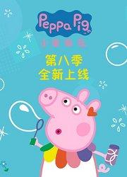 小猪佩奇第8季