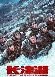 《长津湖》首支预告吴京易烊千玺领衔中国战争电影史诗力作