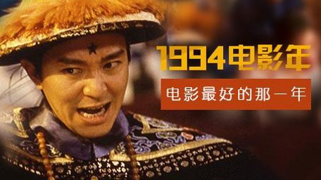 1994电影大爆炸