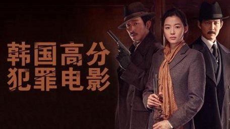 韩国高分犯罪电影