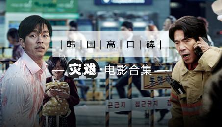 韩国高口碑灾难电影合集