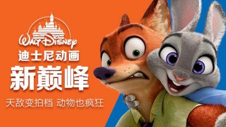 狐兔CP玩转动物城