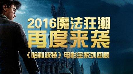 《哈利波特》电影全系列回顾