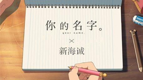我的名字是新海诚。