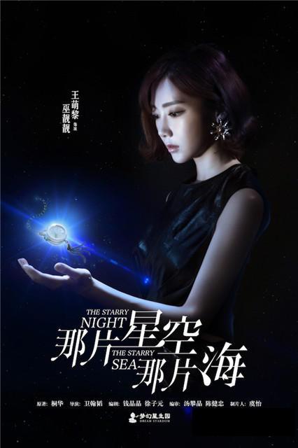 《那片星空那片海》曝光海报 冯绍峰郭碧婷演绎爱情冒险