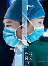 《外科风云》4月17开播,靳东白百何首次合作火花四射