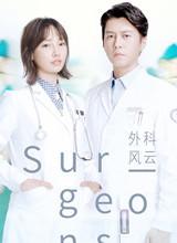 靳东《外科风云》4月播出,正午阳光打造品质医疗剧
