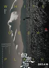 电视剧《白鹿原》4月16播出,全景式还原小说