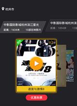 影视快搜V2.0.2新增优惠购票功能,8.8元看大片