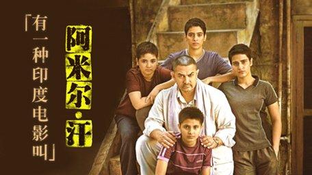 有一种印度电影,叫阿米尔汗