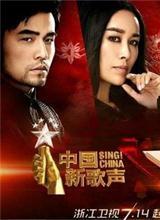 《中国新歌声》第二季开播陈奕迅加盟,高清免费在线观看方法