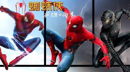 蜘蛛侠,英雄归来