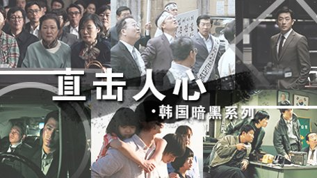 韩国暗黑系列电影