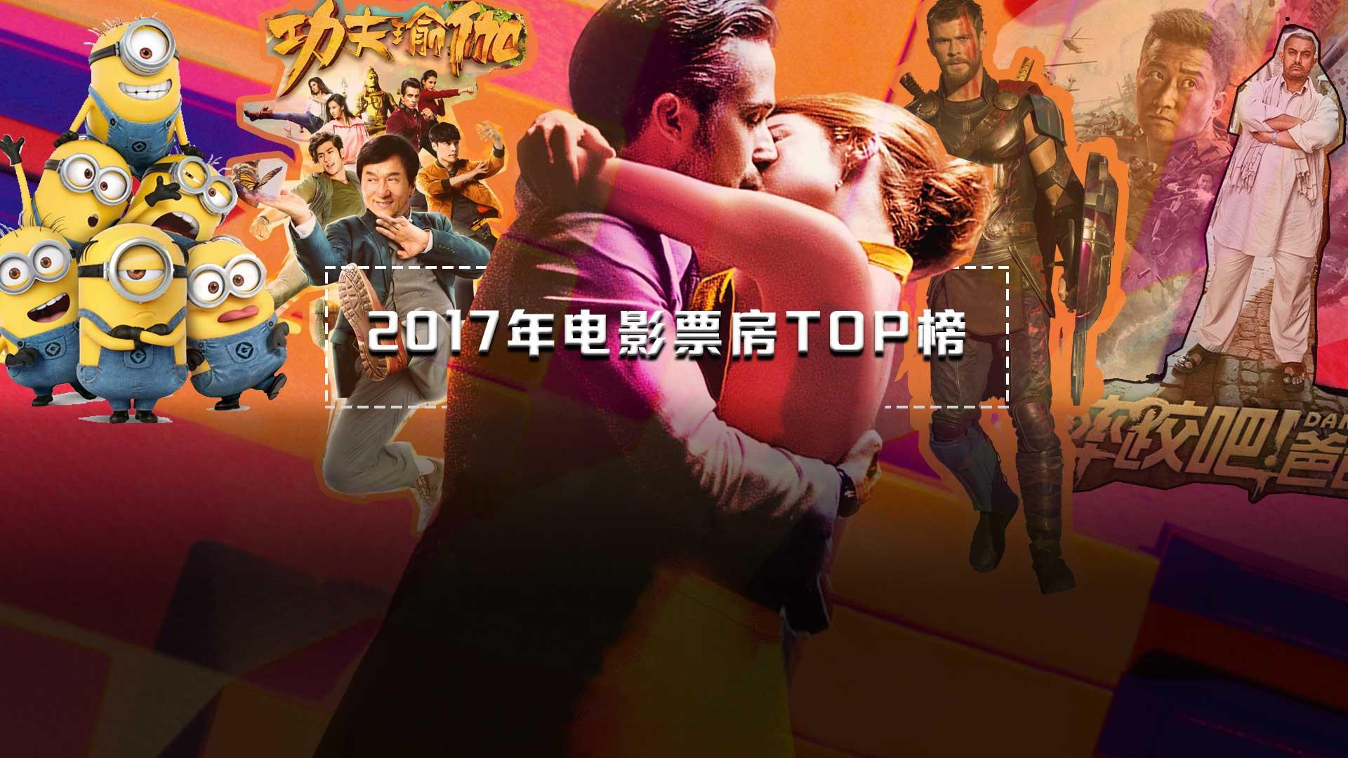 2017年电影票房TOP榜