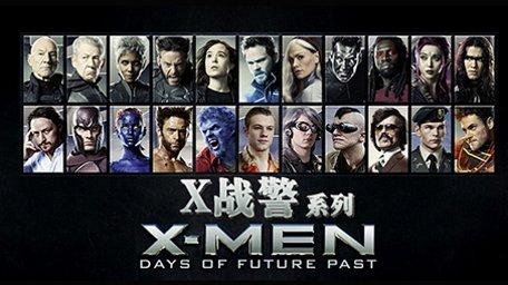 X战警系列