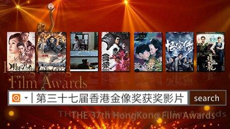 37届金像奖 影片展映