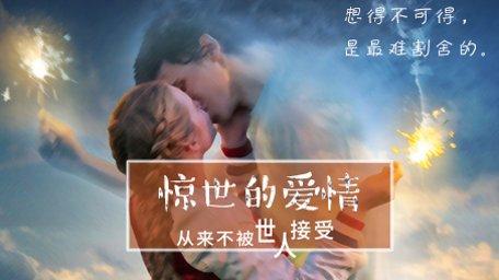 七夕·惊世的爱情从来不被接受